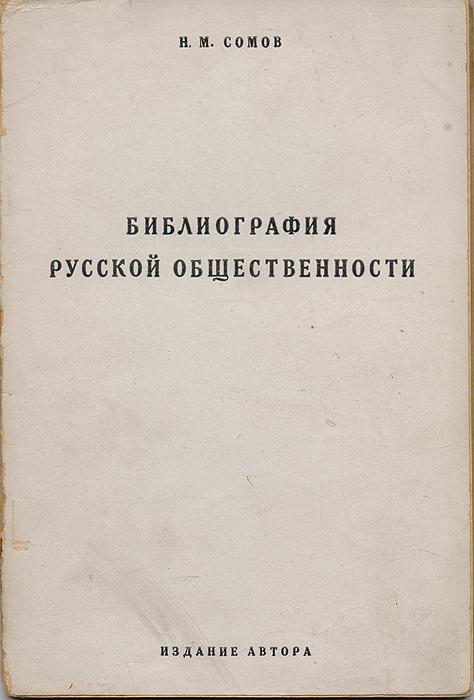 Библиография русской общественности (комплект из 2 книг)