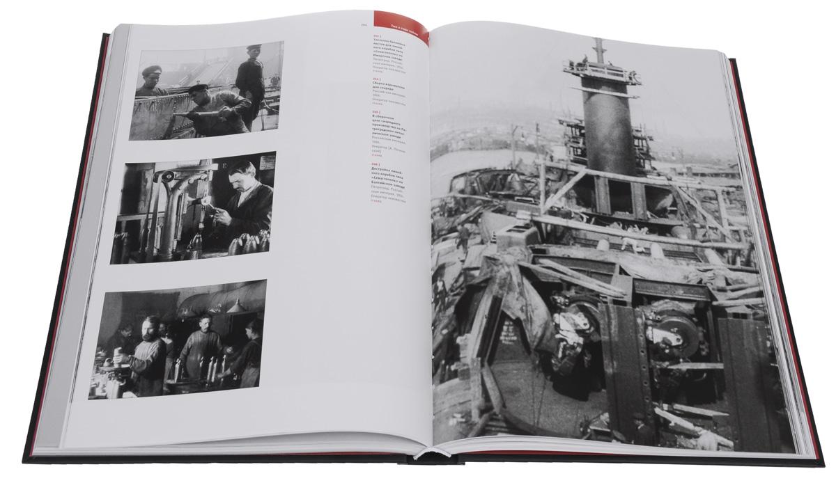 Великая война 1914-1918. Кинофотохроника. В 2 томах (комплект из 2 книг)