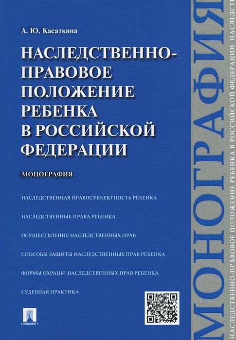 Наследственно-правовое положение ребенка в Российской Федерации ( 978-5-392-19028-7 )
