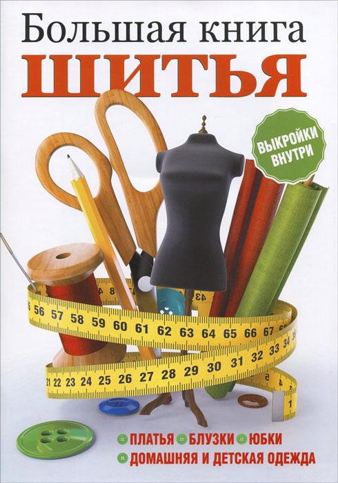 Большая книга шитья (+ выкройки)