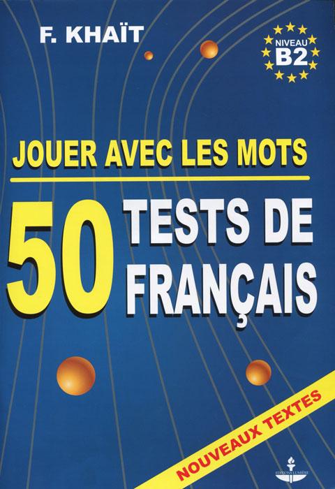 Jouer avec les mots: 50 tests de francais: Niveau B2 / Языковые тесты. 50 тестов по французскому языку. Выпуск 2. Уровень B2. Учебное пособие
