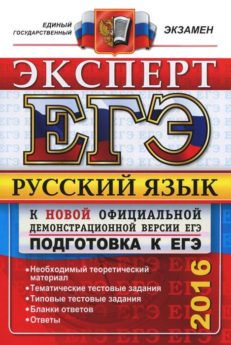 ЕГЭ. Русский язык. Подготовка к ЕГЭ