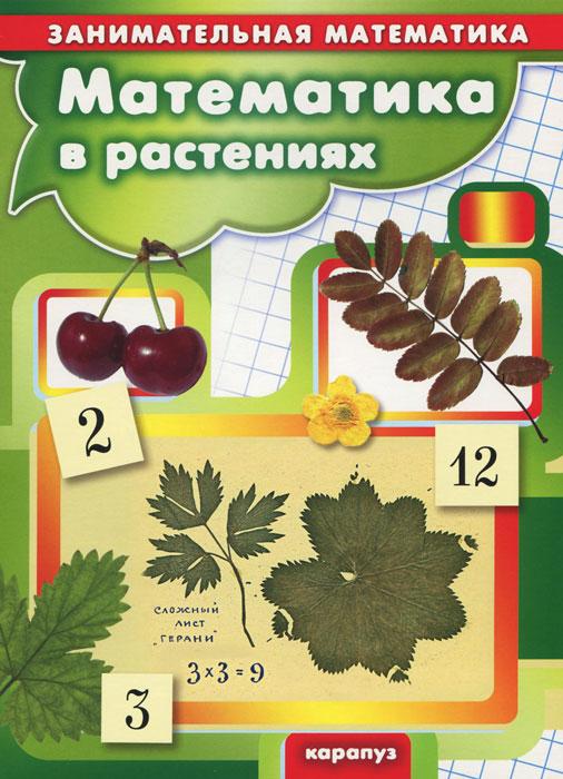 Математика в растениях