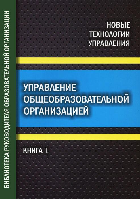 Управление общеобразовательной организацией. Часть 1. Библиотека руководителя общеобразовательной организации