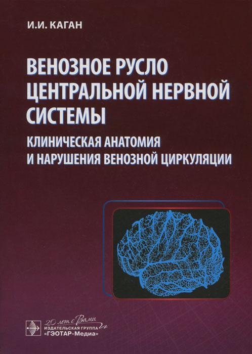 Венозное русло центральной нервной системы. Клиническая анатомия и нарушение венозной циркуляции