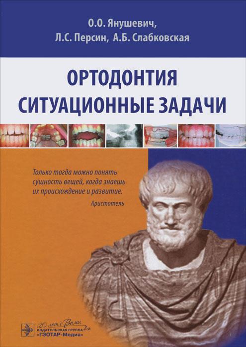 Ортодонтия. Ситуационные задачи. Учебное пособие