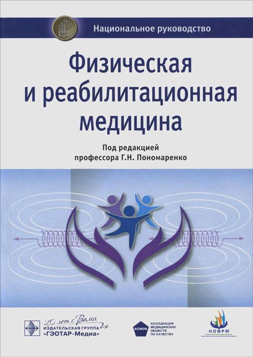 Физическая и реабилитационная медицина. Национальное руководство