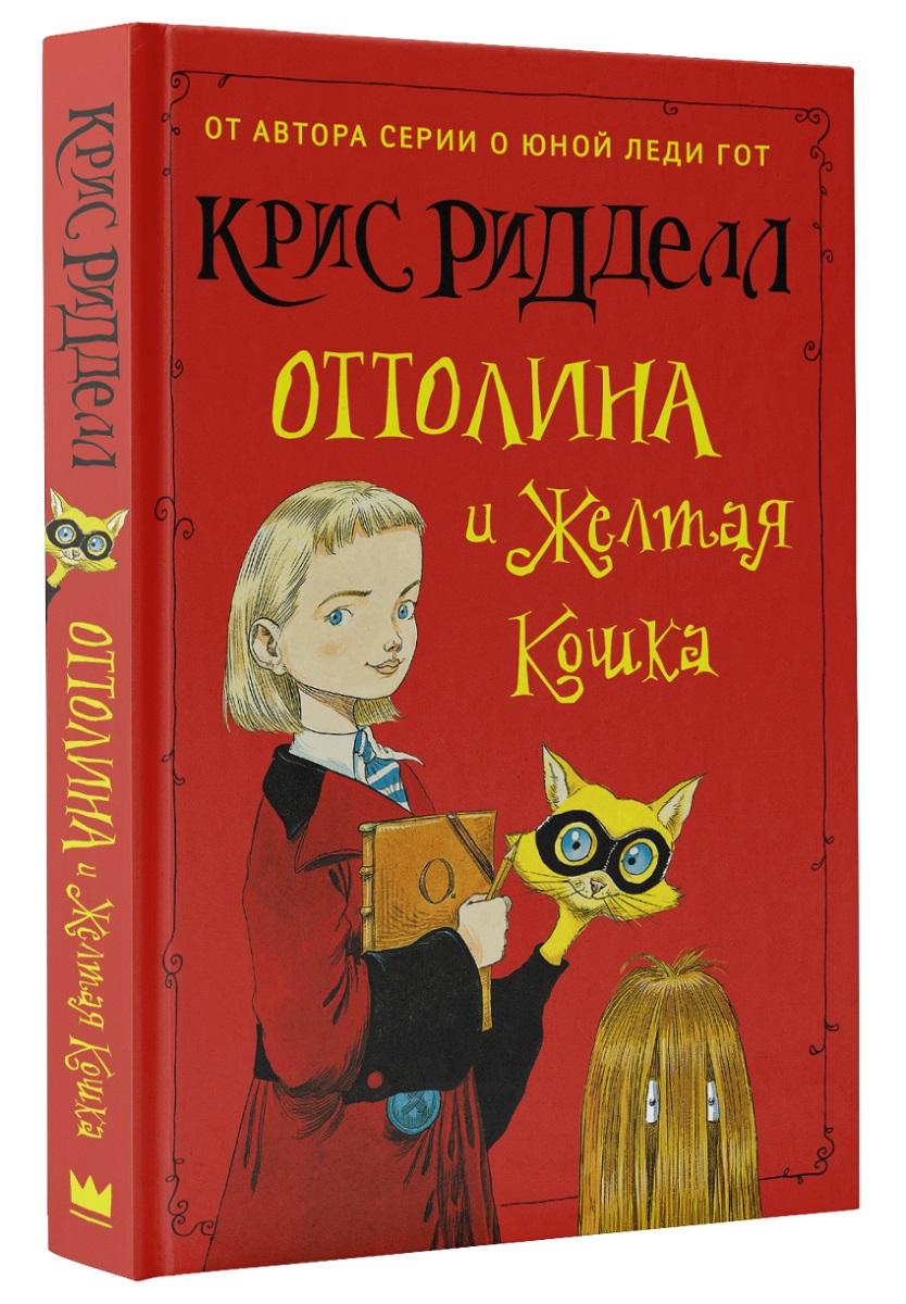 Оттолина и Желтая Кошка