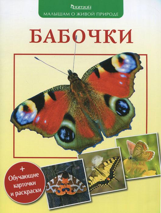 Бабочки (+ обучающие карточки и раскраска)