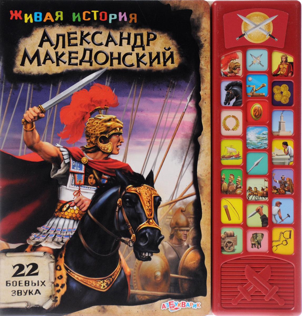 Александр Македонский. Книжка-игрушка