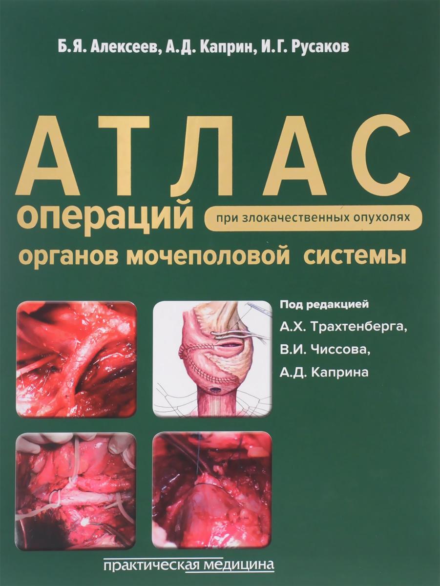 Атлас операций при злокачественных опухолях органов мочеполовой системы Уцененный товар (№ 1)