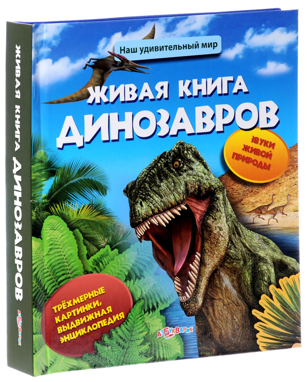 Живая книга динозавров. Книжка-панорама