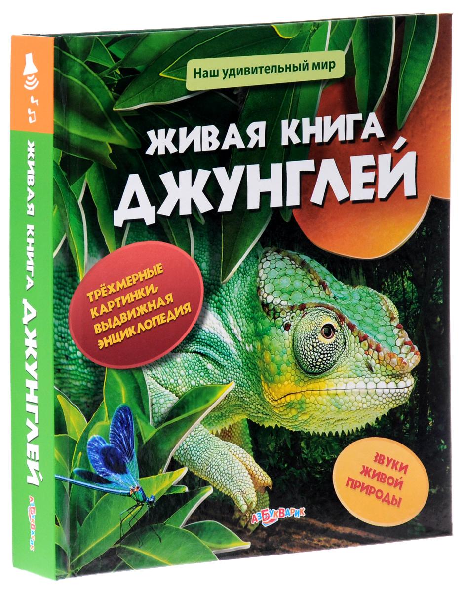 Живая книга джунглей. Книжка-панорама