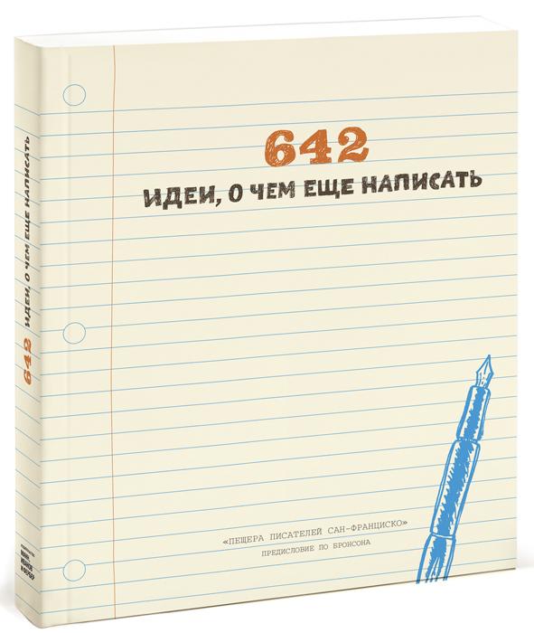 642 идеи, о чем еще написать12296407Продолжение творческого блокнота 642 идеи, о чем написать. Теперь - для взрослых писателей! Эта книга - версия полюбившегося многим блокнота 642 идеи, о чем написать с новыми заданиями для взрослых писателей. Самые необычные, креативные и стимулирующие творческий процесс задания - от описания типичного дня астронавта до написания оды обыкновенному репчатому луку - помогут вам развить воображение, писательские навыки, найти потерянное вдохновение и потренироваться кратко излагать свои мысли и идеи. Это незаменимый тренажер для всех, кто работает с текстом - писателей, журналистов, копирайтеров и маркетеров. И отличное развлечение для всех остальных. Примеры заданий из книги: Опишите что-то, о чем вы сильно мечтали, но не стали использовать после приобретения. Опишите 5 событий, которые вам очень хорошо запомнились. А потом придумайте продолжение для одного из них. Если бы каждое десятилетие вашей жизни описывалось популярной...