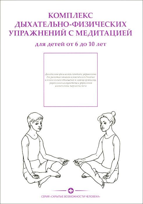 Комплекс дыхательно-физических упражнений с медитацией. Для детей от 6-10 лет