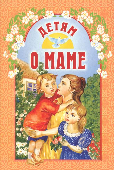 Детям о маме