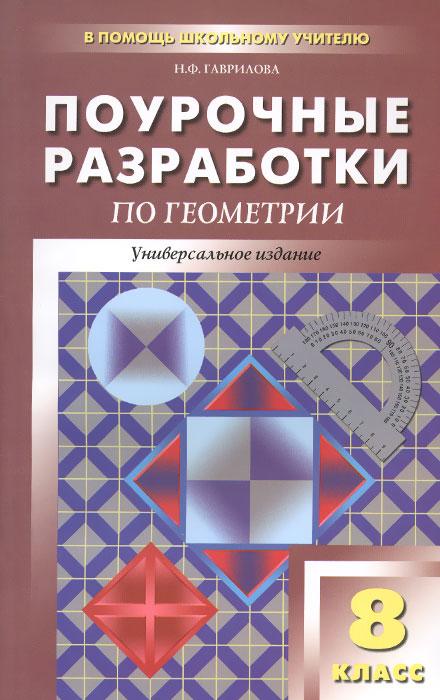 Универсальные поурочные разработки по геометрии. 8 класс