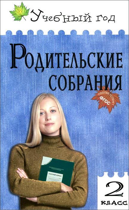 9785408024735 - О. П. Варенька: Родительские собрания. 2 класс - Книга