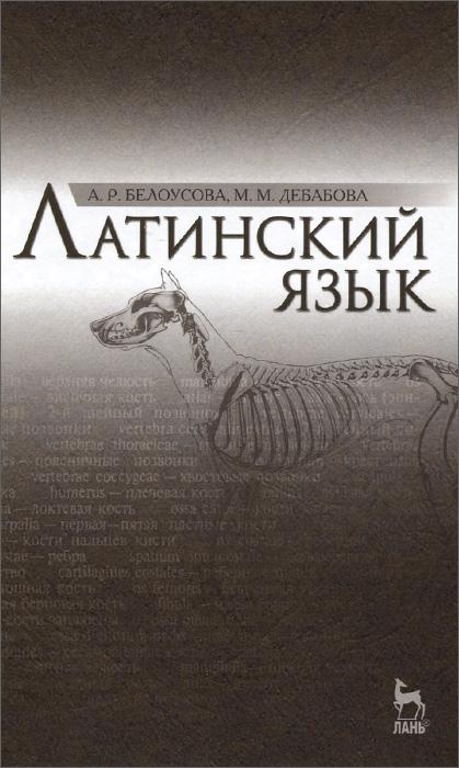 Латинский язык. Учебник