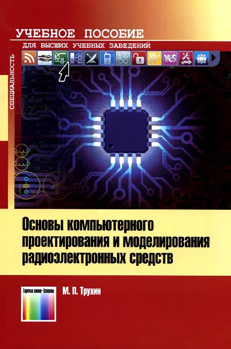 Основы компьютерного проектирования и моделирования радиоэлектронных средств
