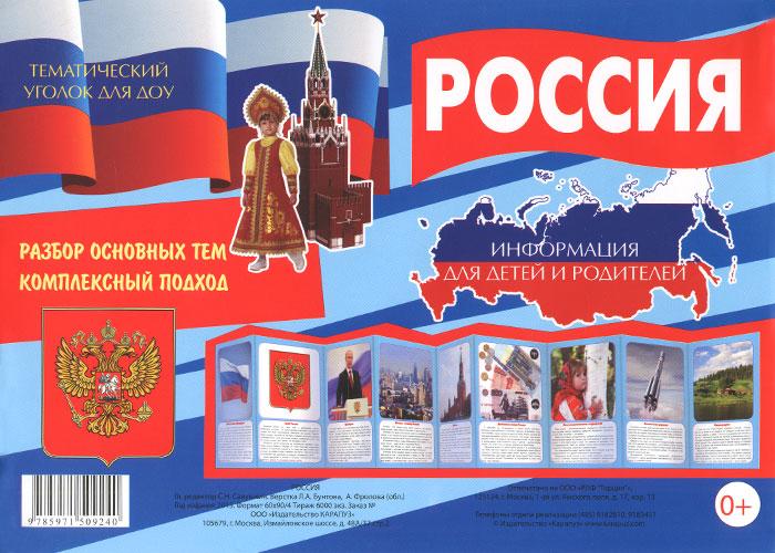 Россия. Тематический уголок для ДОУ
