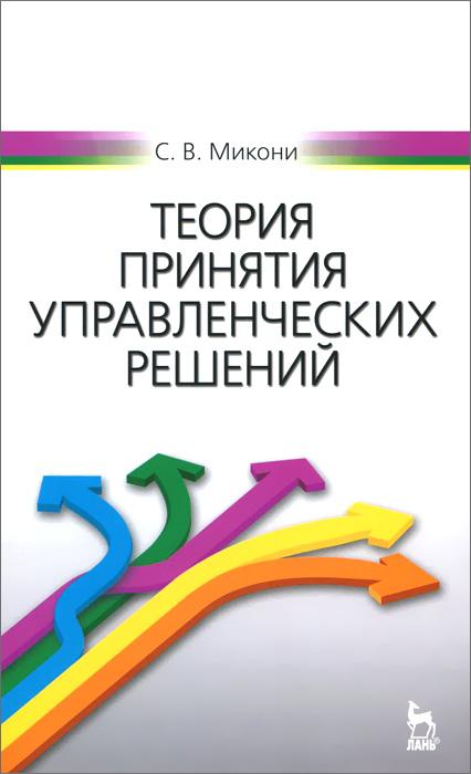 Теория принятия управленческих решений. Учебное пособие
