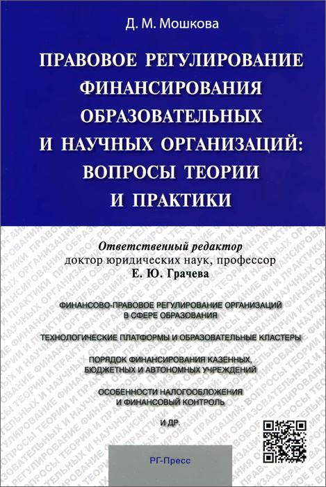 Правовое регулирование финансирования образовательных и научных организаций. Вопросы теории и практики