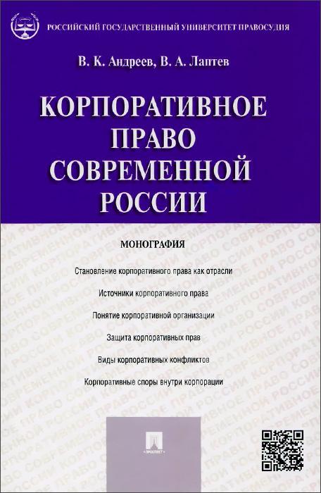 Корпоративное право современной России ( 978-5-392-19044-7 )