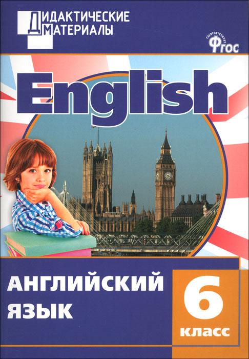 Английский язык. 6 класс. Разноуровневые задания