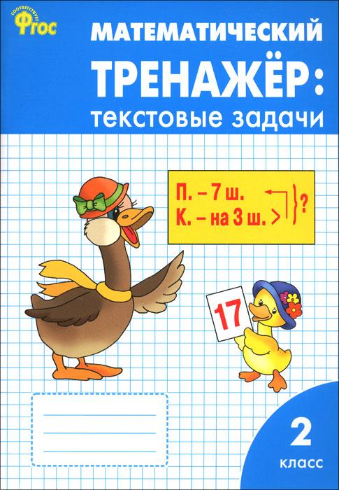 Математический тренажер. 2 класс. Текстовые задачи