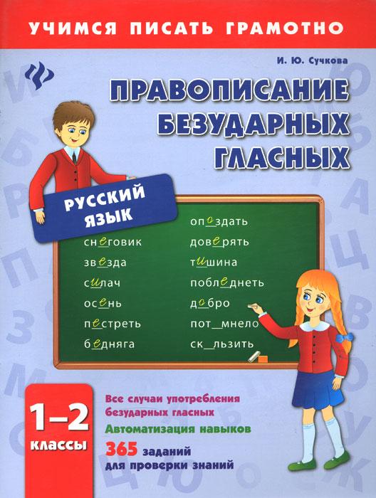 Русский язык. 1-2 классы. Правописание безударных гласных