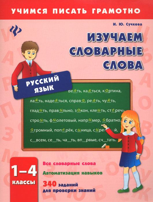 Русский язык. 1-4 классы. Изучаем словарные слова