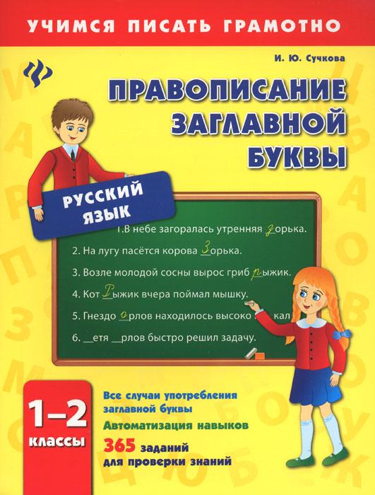 Русский язык. 1-2 классы. Правописание заглавной буквы