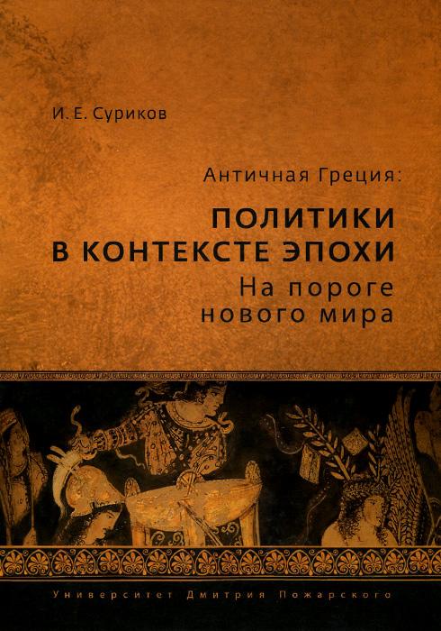 Античная Греция. Политики в контексте эпохи. На пороге нового мира