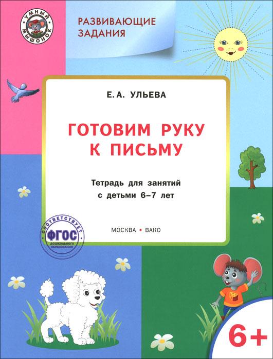 Готовим руку к письму. Тетрадь для занятий с детьми 6-7 лет