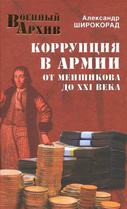 Коррупция в армии. От Меншикова до ХХ I века