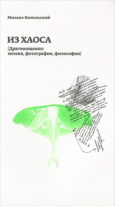Из хаоса. Драгомощенко. Поэзия, фотография, философия