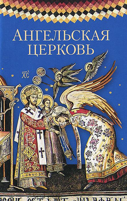 Ангельская Церковь ( 978-5-906793-10-2 )