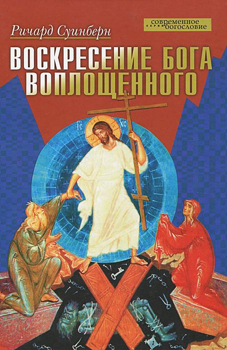 Воскресение Бога Воплощенного
