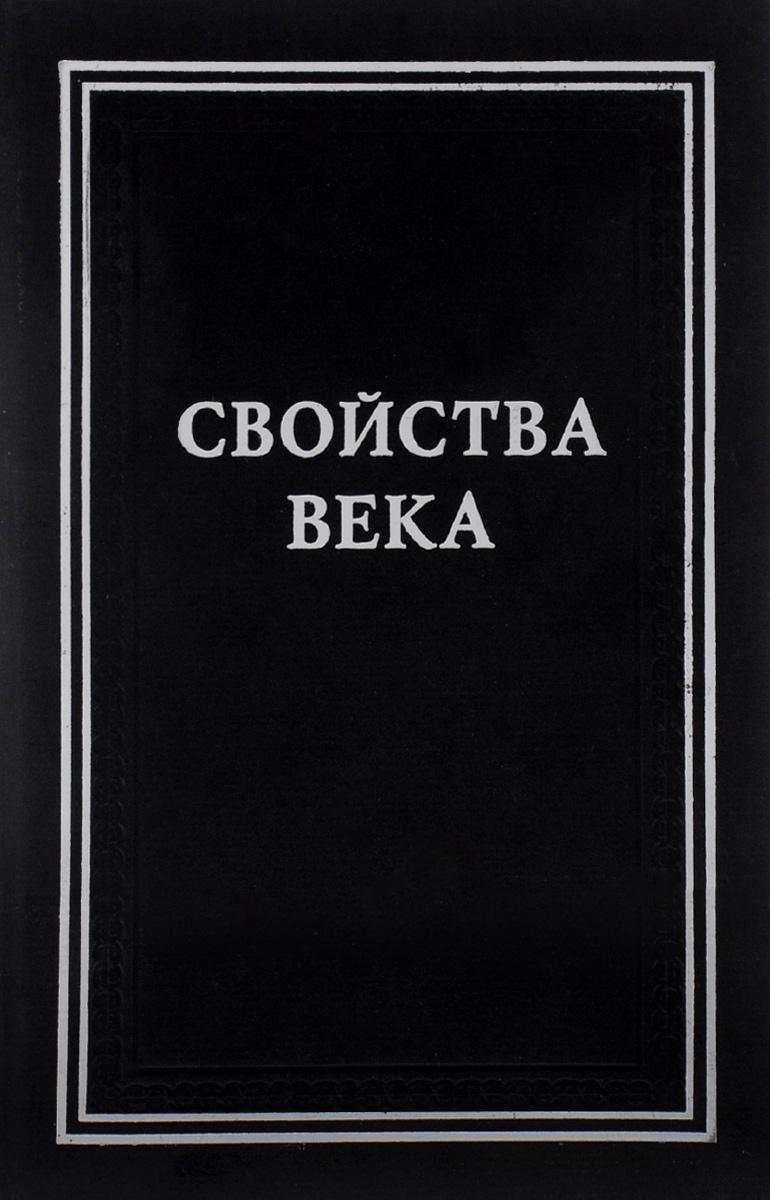 Свойства века. Статьи по истории русского искусства