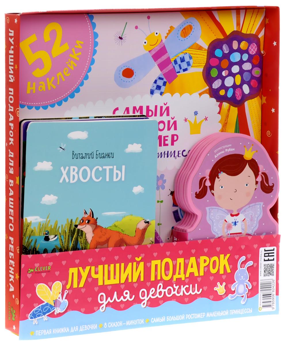 Большой подарочный комплект для девочки