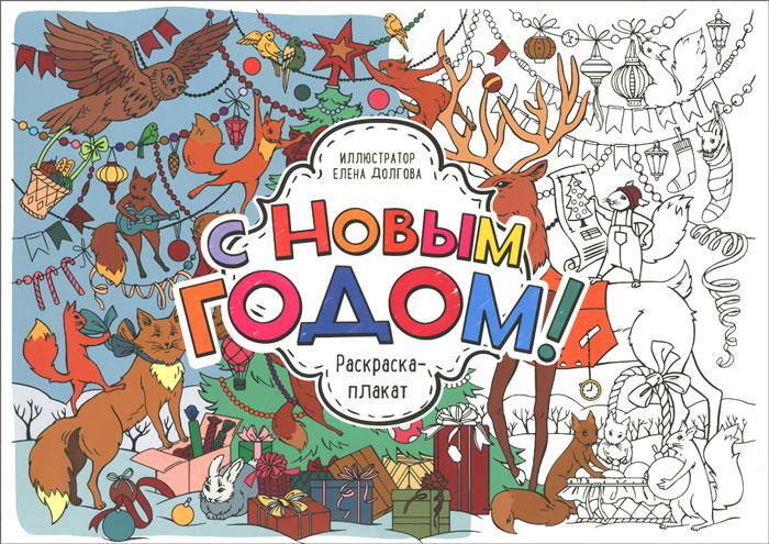 С Новым годом! Раскраска-плакат12296407О книге: Эта огромная раскраска наполнит ваш дом ощущением волшебства и праздника в преддверии Нового года! Любимые новогодние персонажи собрались вокруг пушистой красавицы - елки. Быстрый северный олень и мудрая сова, рыжая лисица и заяц-беляк... И, конечно, веселые белки, которые наряжают елку стеклянными шарами, разноцветными флажками и забавными игрушками. Повесьте этот плакат на стену или разложите на полу. Его можно раскрашивать восковыми мелками, цветными карандашами, фломастерами. И чем больше детей будет рисовать, тем веселее. Для детей и взрослых. Размер товара в упакованном виде: 30 см х 21,5 см х 0,3 см.