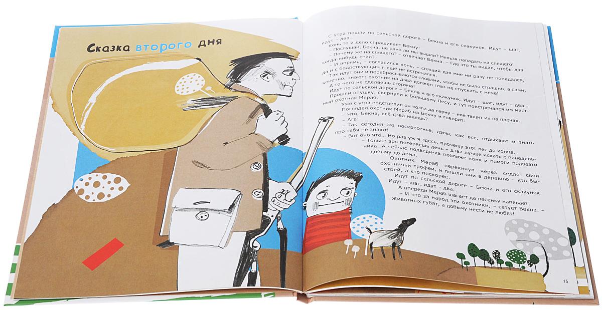 Сказки про мальчика Бекну и девочку Теклу