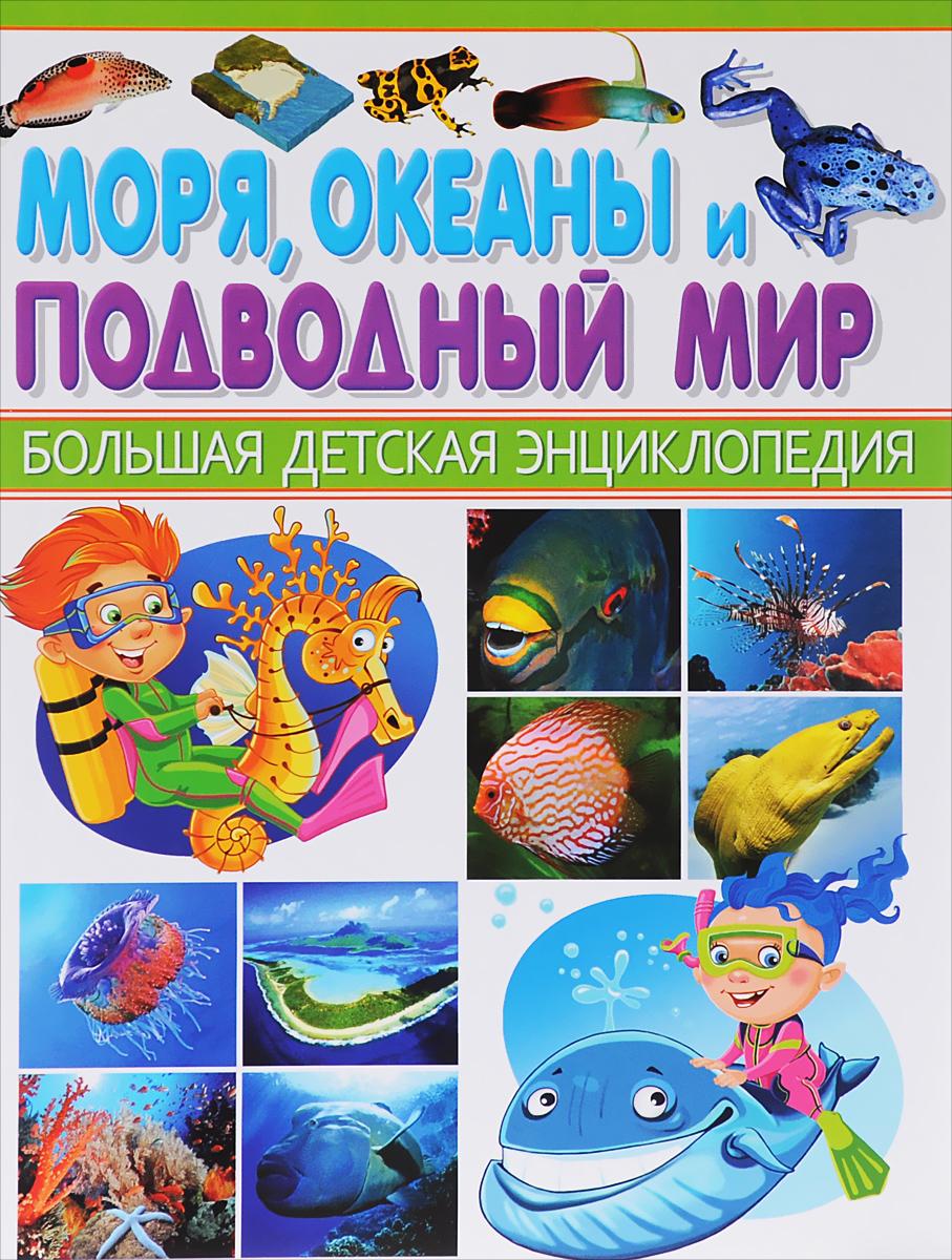Моря, океаны и подводный мир12296407Представляем новую серию детских энциклопедий, охватывающих все области человеческих знаний! Таких книг вы ещё не видели! Суперсовременная подача материала, интересные факты, великолепные иллюстрации, трёхмерные модели зданий и сооружений, наглядные изображения в разрезе и проекции - всё это выгодно отличает наши книги от аналогичных серий на рынке. Книги отпечатаны на качественной бумаге и готовы выдержать частое и долгое использование. Подарите вашему ребёнку все книги серии Большая детская энциклопедия!