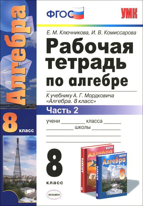 Алгебра. 8 класс. Рабочая тетрадь. Часть 2. К учебнику А. Г. Мордковича