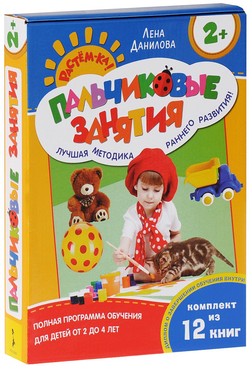 Пальчиковые занятия 2+(комплект из 12 книг)12296407Пальчиковые занятия – уникальная и эффективная методика, которая формирует опережающее и гармоничное развитие малыша в раннем возрасте. В легкой, естественной форме через игру с пальчиками, через простые подражательные движения ребенок быстро вовлекается в развивающую игру. Система построена таким образом, что с книгами можно работать в произвольном порядке, а занятия могут проводить даже совершенно неподготовленные родители. Игровой макет книг разработан с учетом психологических и физиологических особенностей детей. Автор пособий – известный психолог, педагог и методист Лена Данилова. В комплект входит Диплом об успешном окончании обучения.
