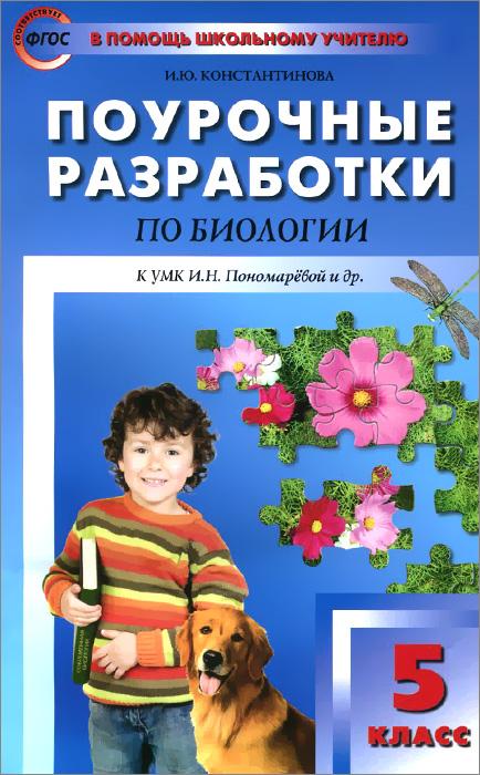 Биология. 5 класс. Поурочные разработки. К УМК И. Н. Пономарёвой и др.