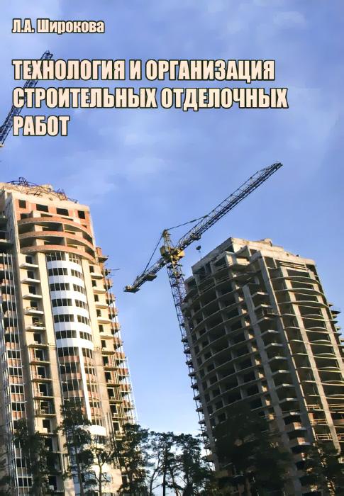Технология и организация строительных отделочных работ. Учебное пособие