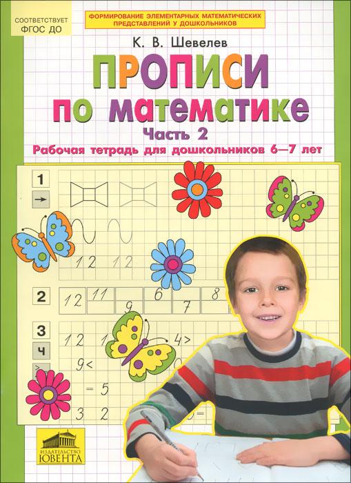 Прописи по математике. Часть 2. Рабочая тетрадь для дошкольников 6-7 лет