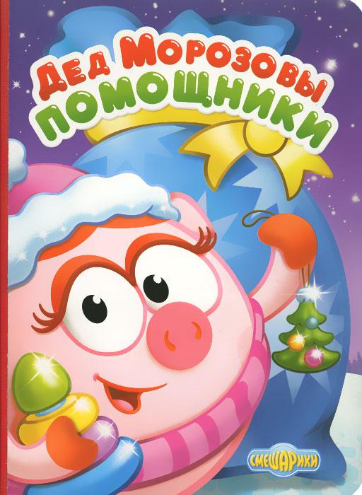 Дед Морозовы помощники